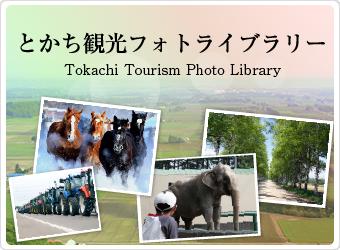 とかち観光フォトライブラリー