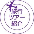 旅行ツアー紹介