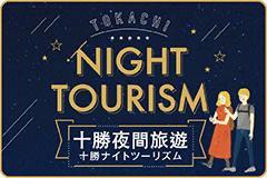 TOKACHI NIGHT TOURISM  十勝市夜間旅遊/十勝ナイトツーリズム