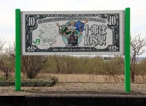 10ドル駅