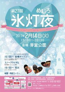 2017氷灯夜ポスター
