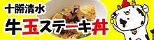 十勝清水牛玉ステーキ丼
