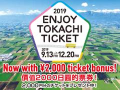 2019エンジョイ十勝チケット|Enjoy Tokachi Ticket|享受十勝票券