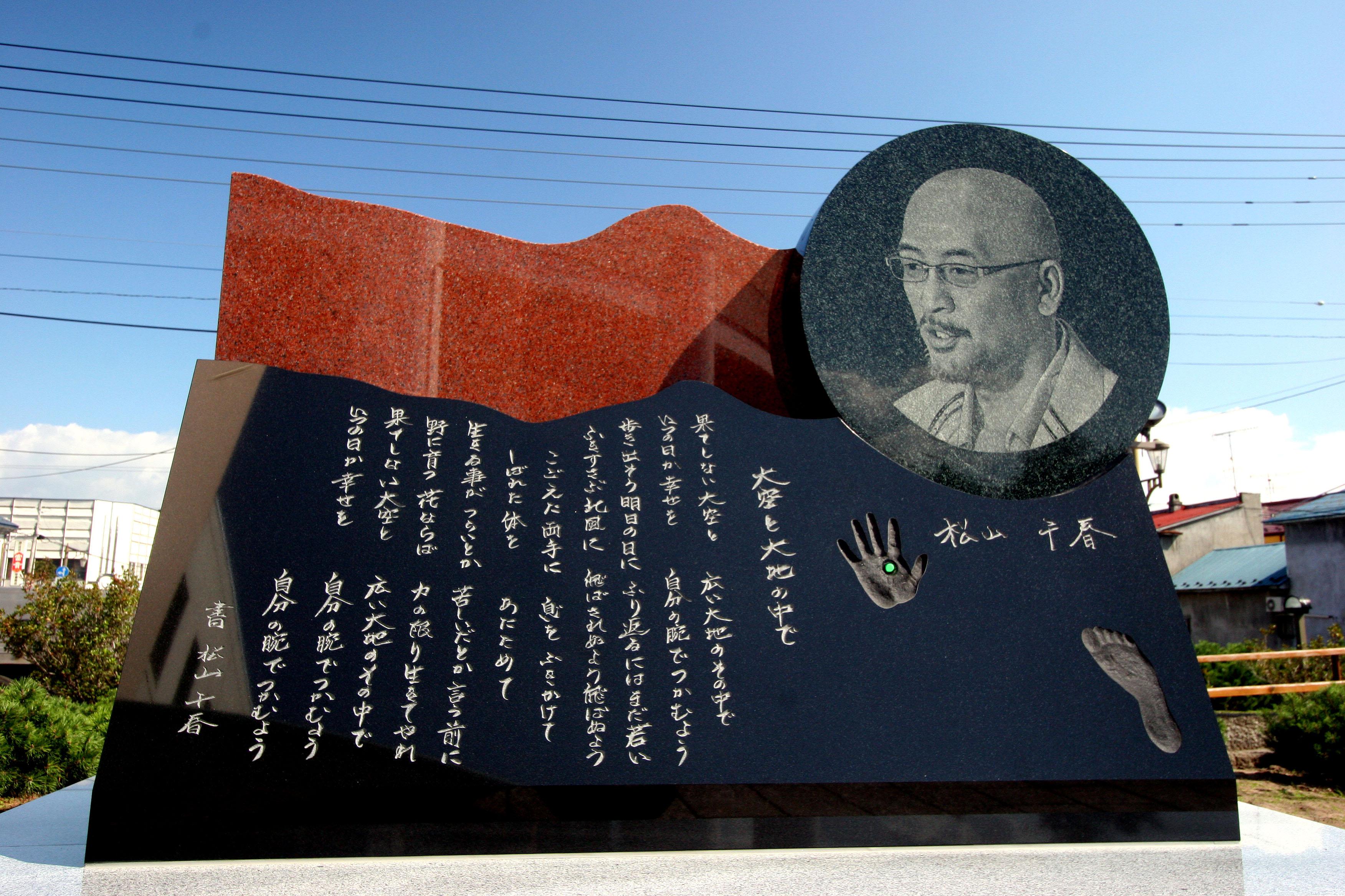 デビュー30周年を記念して建立された歌碑。手形部分のボタンを押すと、名曲「大空と大地の中で」が流れる。