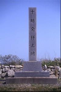 十勝発祥の地の碑