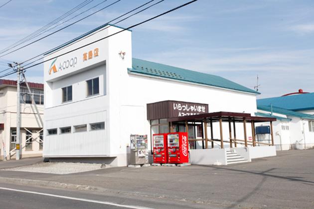 Aコープ高島店