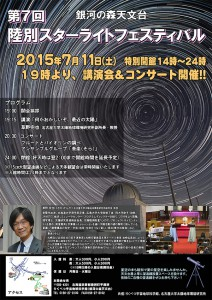 star2015
